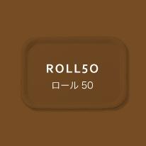 ロール 50