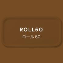 ロール 60